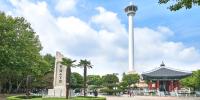 Korea Busan Tower Yongdusan Park 800×400